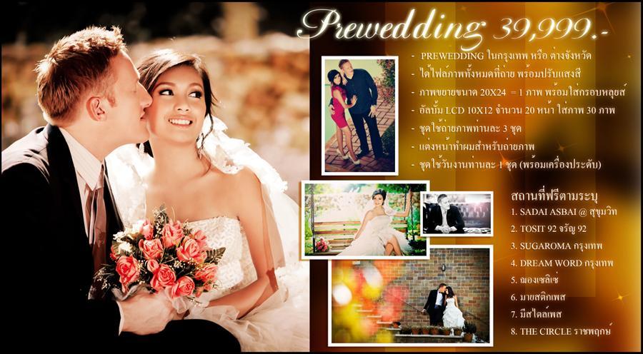ถ่ายภาพแต่งงานฝั่งธน  package39999