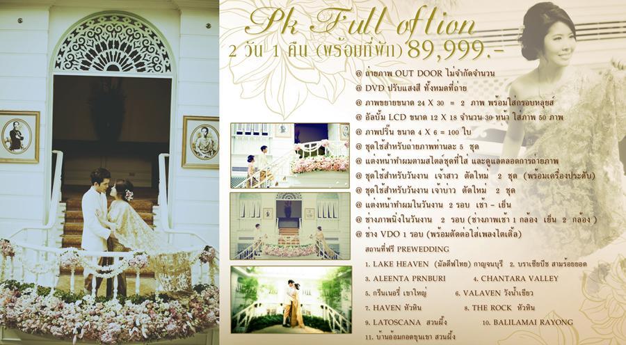 ถ่ายภาพแต่งงานฝั่งธน package89999